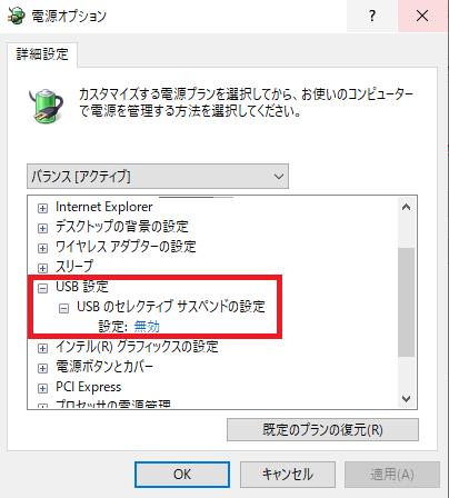 [USBのセレクティブ サスペンドの設定]の設定画面