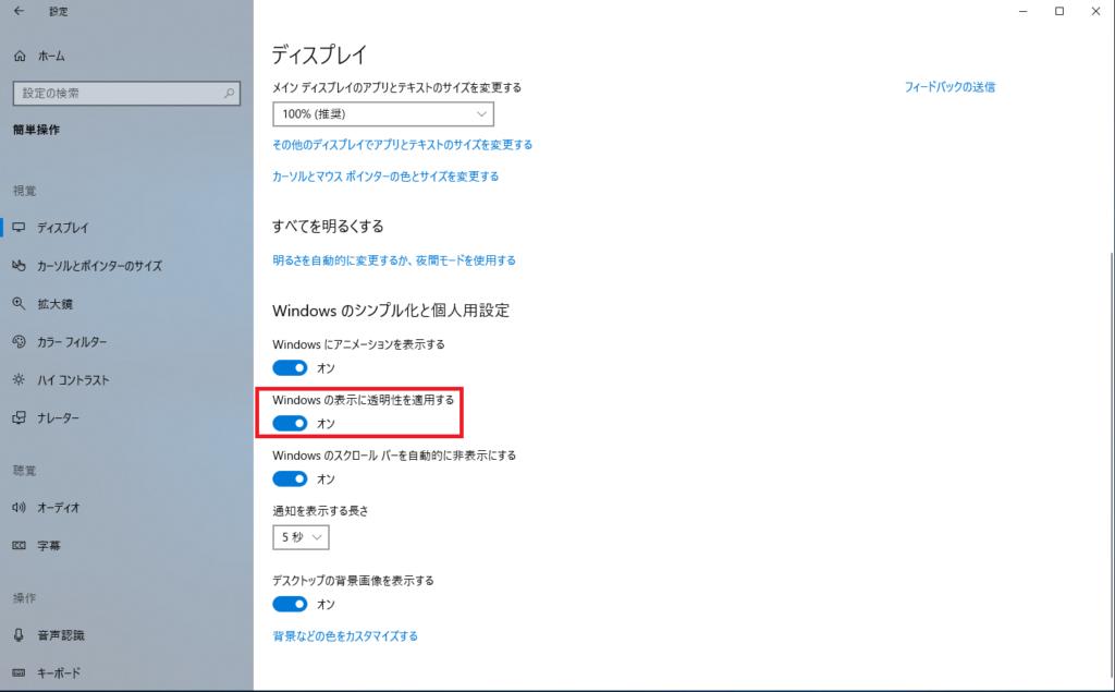 [Windows の表示に透明性を適用する]の設定画面