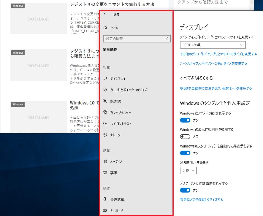 [Windows の表示に透明性を適用する]がオフの時の画面の見え方
