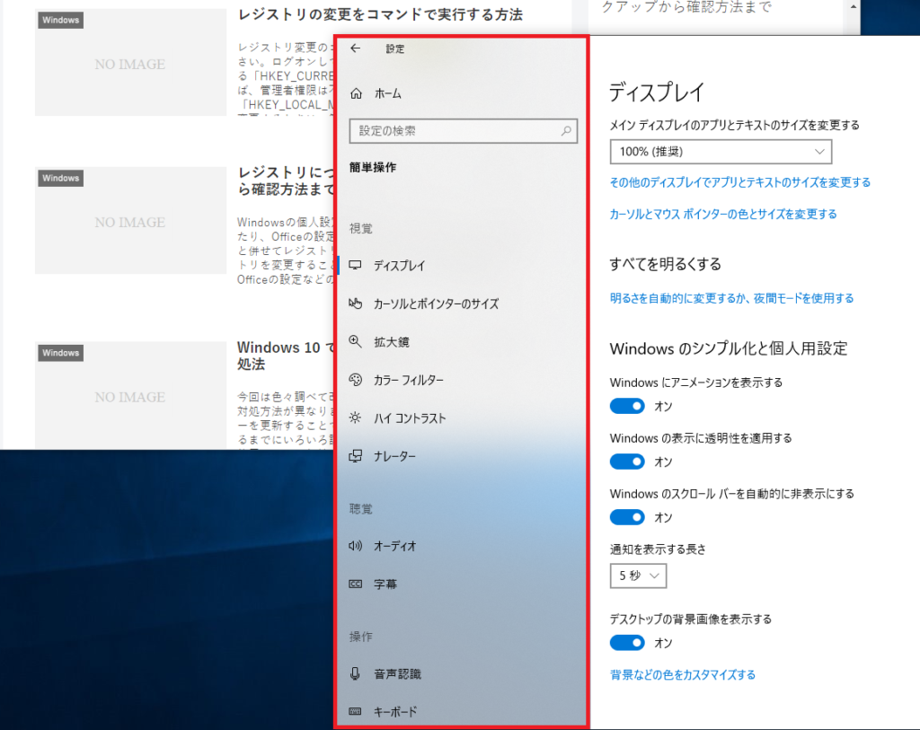[Windows の表示に透明性を適用する]がオンの時の画面の見え方