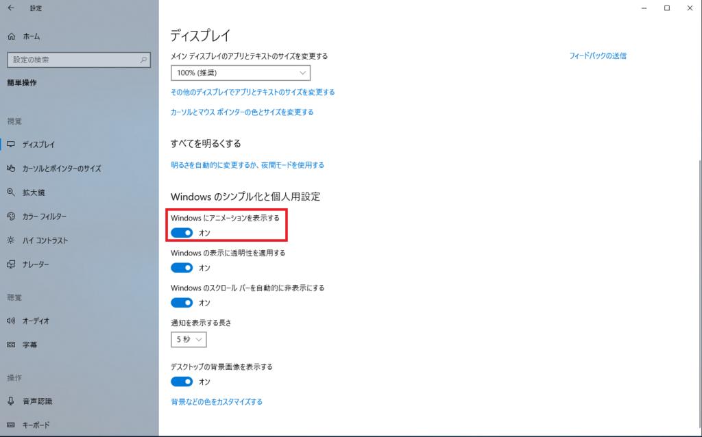 [Windows にアニメーションを表示する]の設定画面