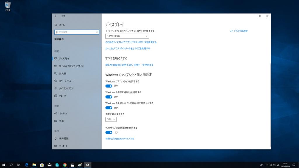 [Windows にアニメーションを表示する]がオンの時の画面の見え方①