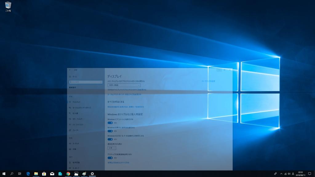 [Windows にアニメーションを表示する]がオンの時の画面の見え方②