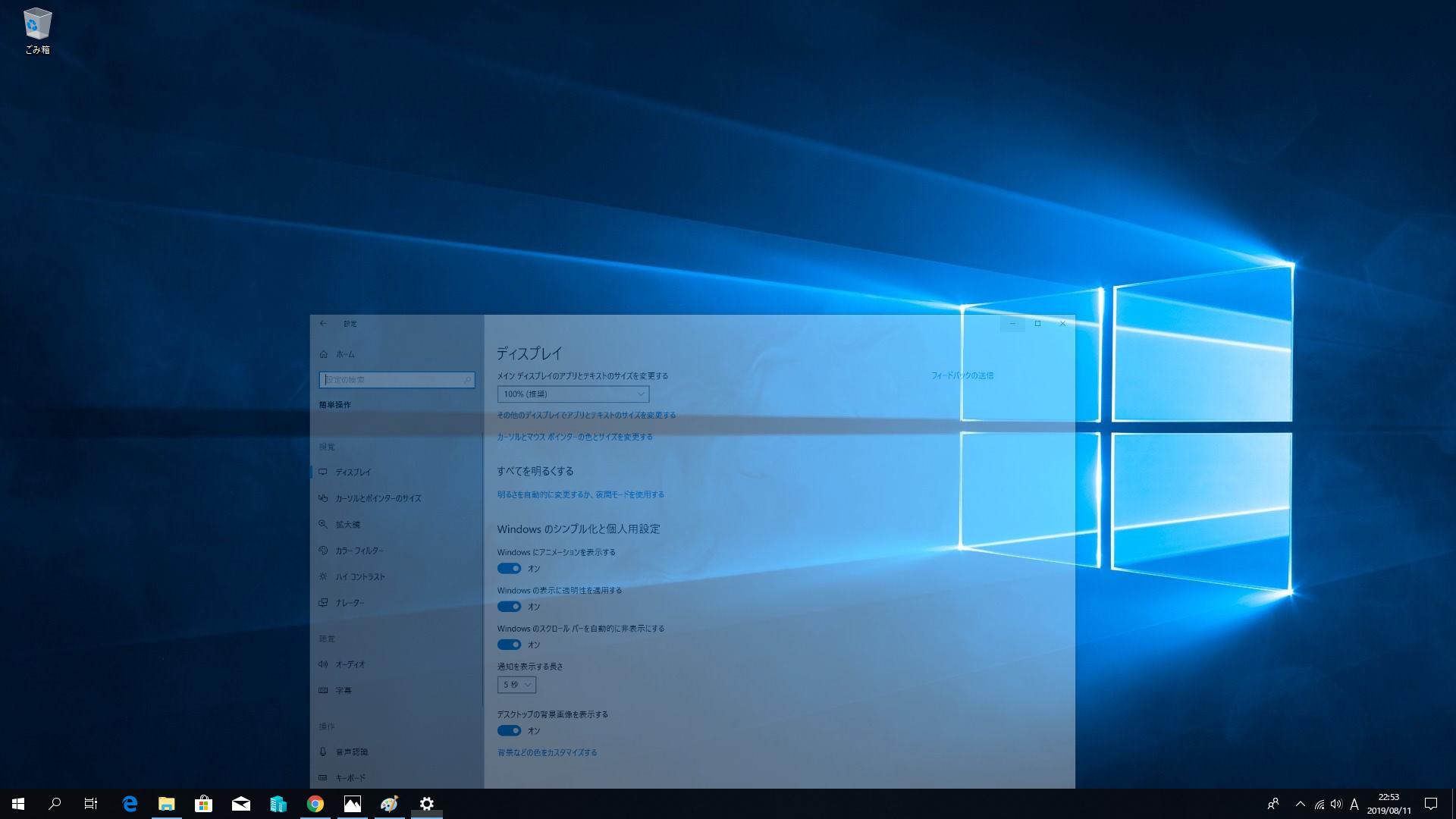Windows 10 でアニメーションがオンの時の画面の動作