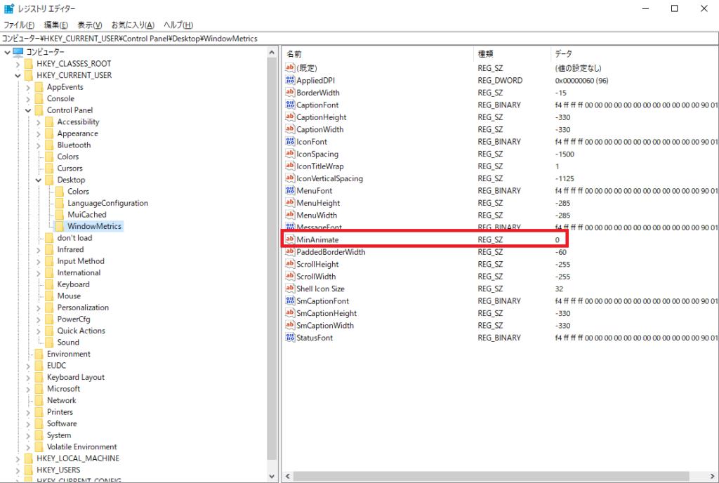 [Windows にアニメーションを表示する]のレジストリエディターの画面②