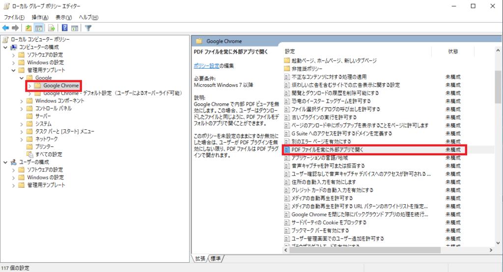 クローム pdf 保存しない