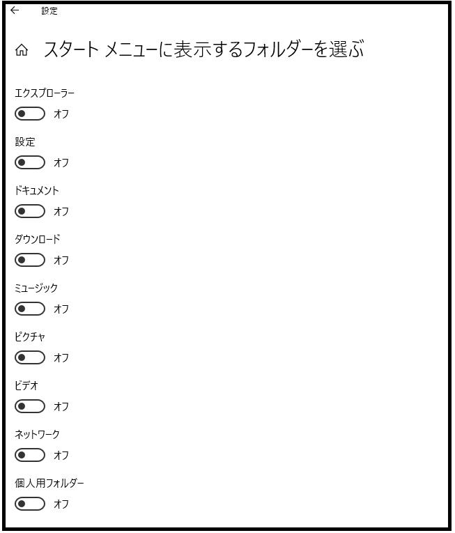 「スタートメニューに表示するフォルダーを選ぶ」画面ですべてのフォルダーが「オフ」の画面