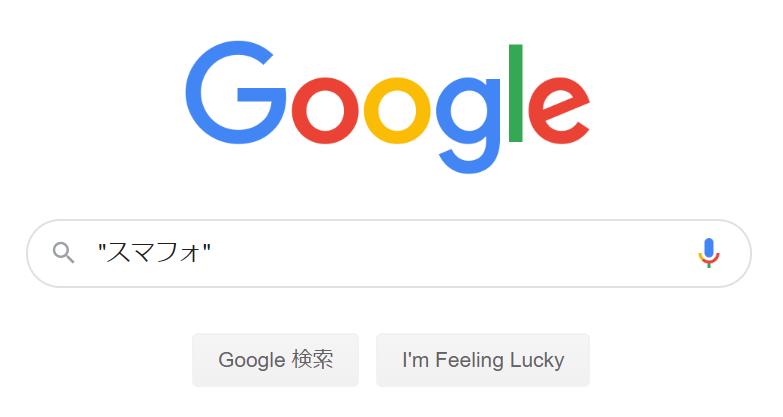 完全一致のオプションでGoogle検索