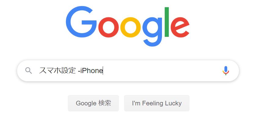 Googleで特定のキーワードを除外して検索
