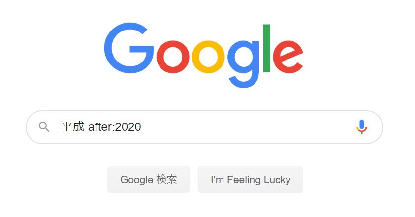 Googleでafterオプションを使用した検索
