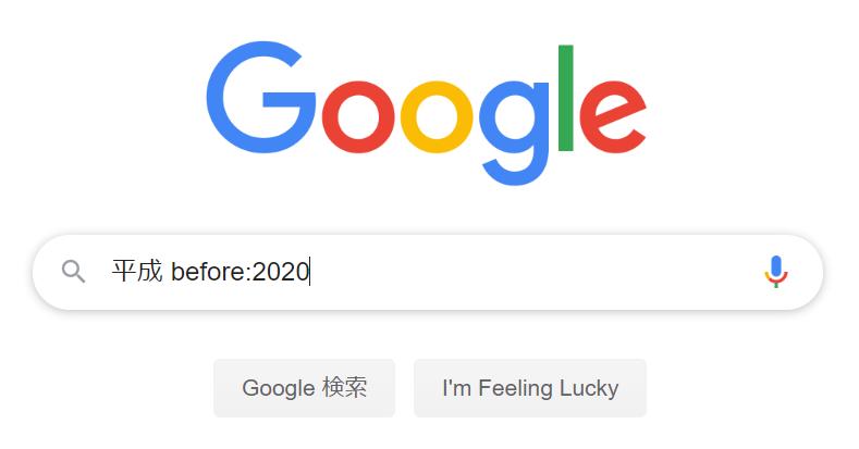 Googleでbeforeオプションを使用した検索