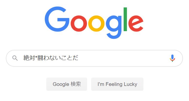 Googleで*を使用したあいまい検索
