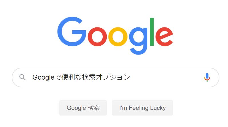 Googleの便利な検索オプション