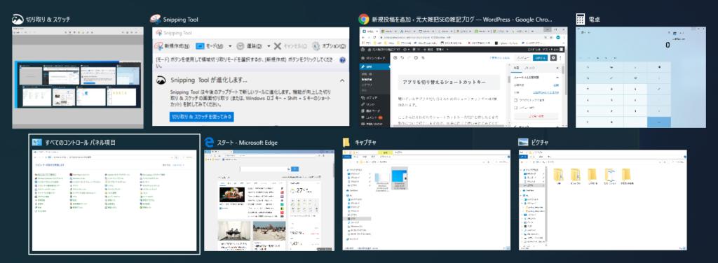 ctrl+alt+tabキーを押したときに表示される画面