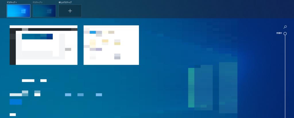 仮想デスクトップが新規作成された画面